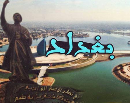 أنشودة بغداد - لحن الموسيقار سالم حسين الامير
